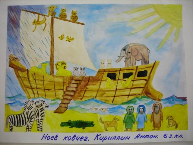 сюжет рисунка: